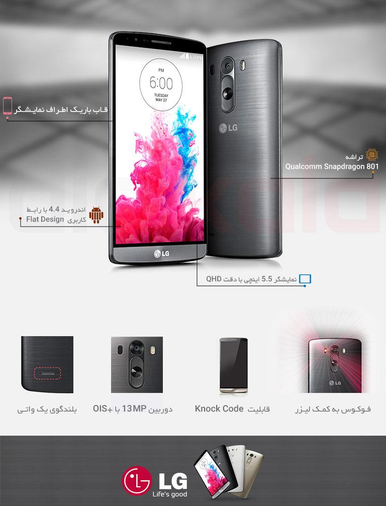 گوشی موبایل ال جی مدل G3 - ظرفیت 32 گیگابایت infographic