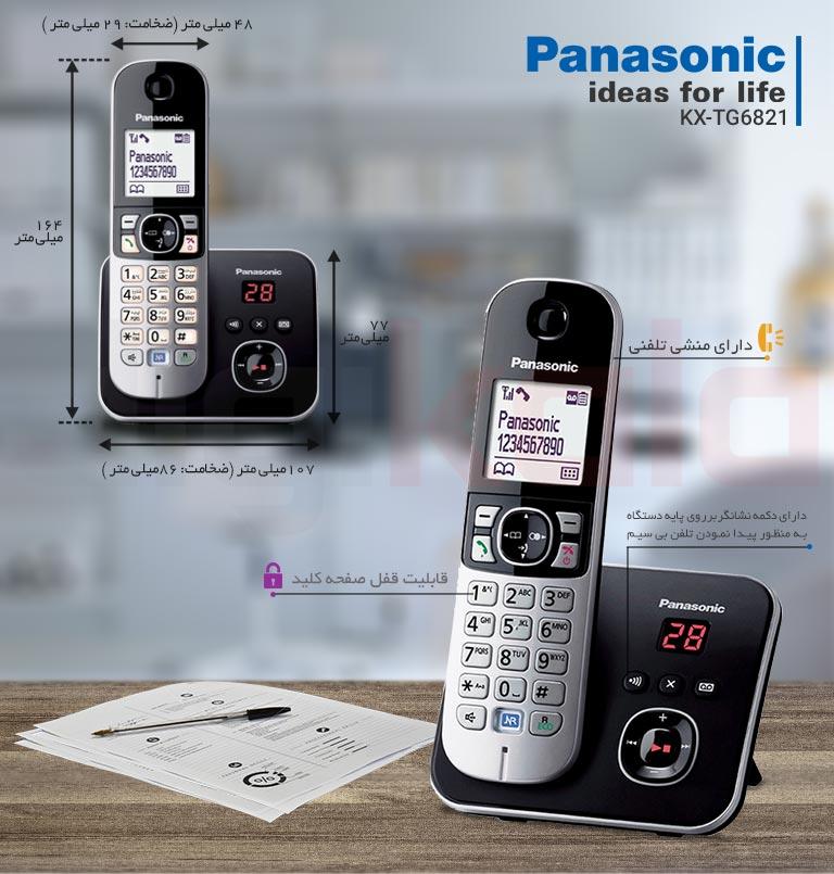 تلفن بی سیم پاناسونیک مدل KX-TG6821 infographic