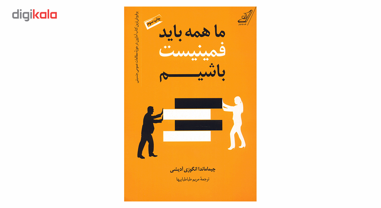 خرید                      کتاب ما همه باید فمینیست باشیم اثر چیماماندا انگوزی آدیشی