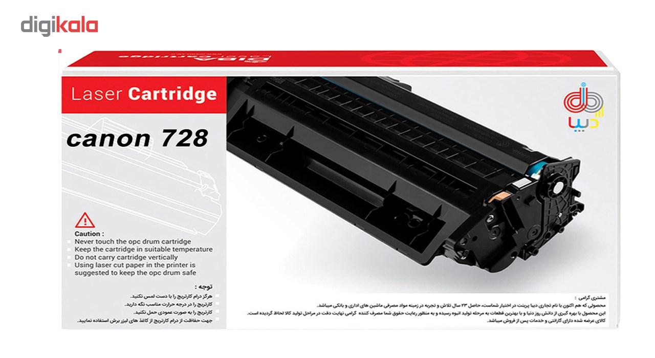 قیمت                      کارتریج دیبا مدل  728