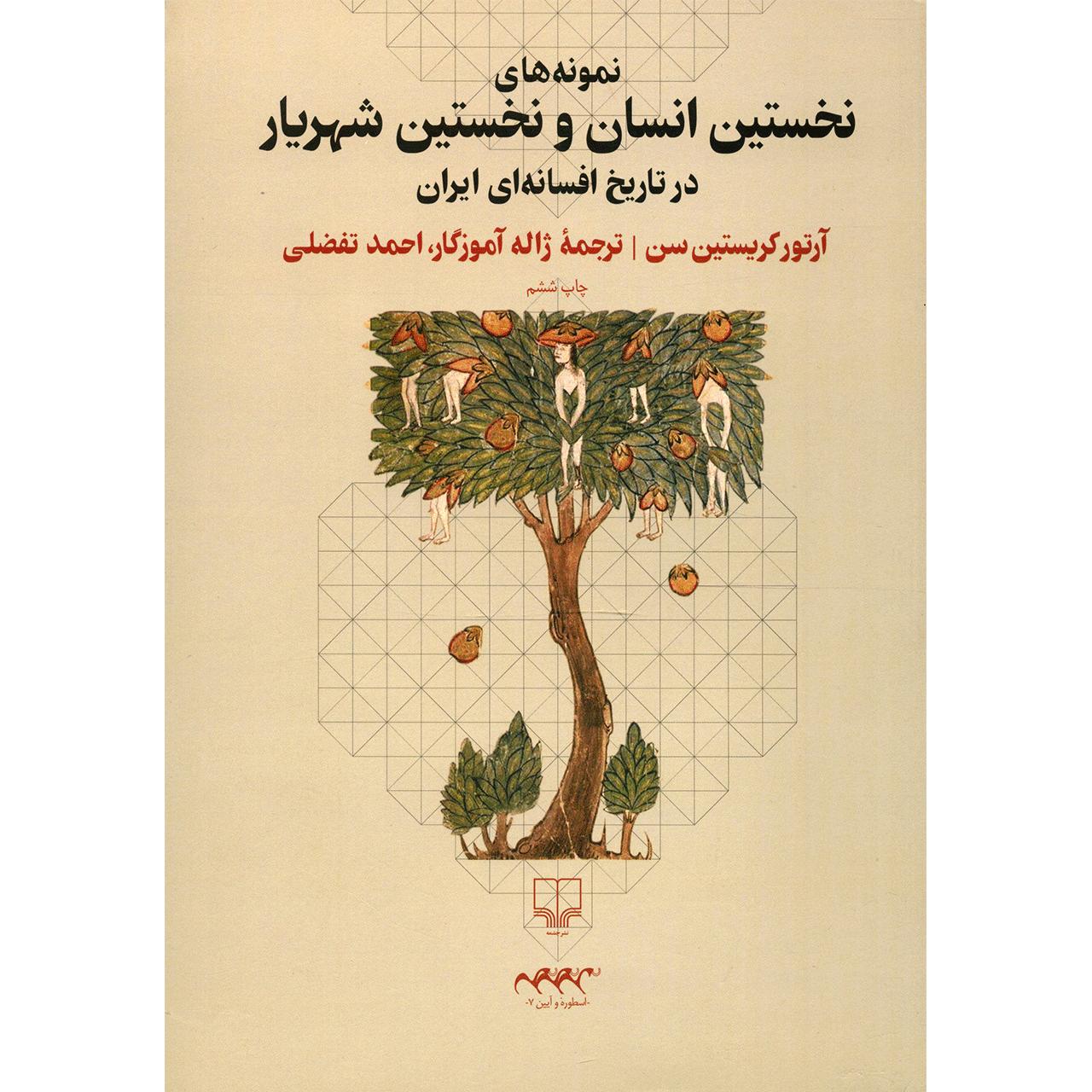 کتاب نمونه های نخستین انسان و نخستین شهریار در تاریخ افسانه ای ایران اثر آرتور کریستین سن