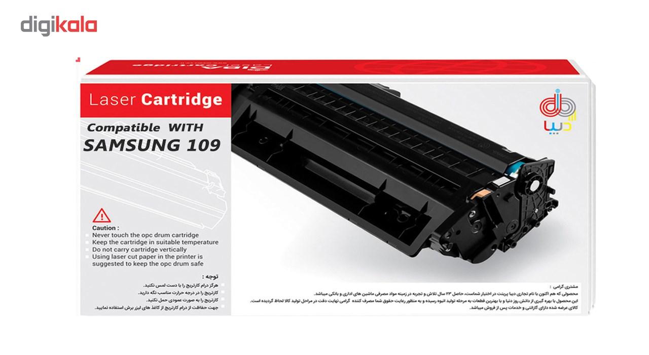 قیمت                      کارتریج دیبا مدل 109