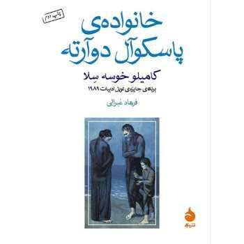 کتاب خانواده ی پاسکوآل دوآرته اثر کامیلو خوسه سلا