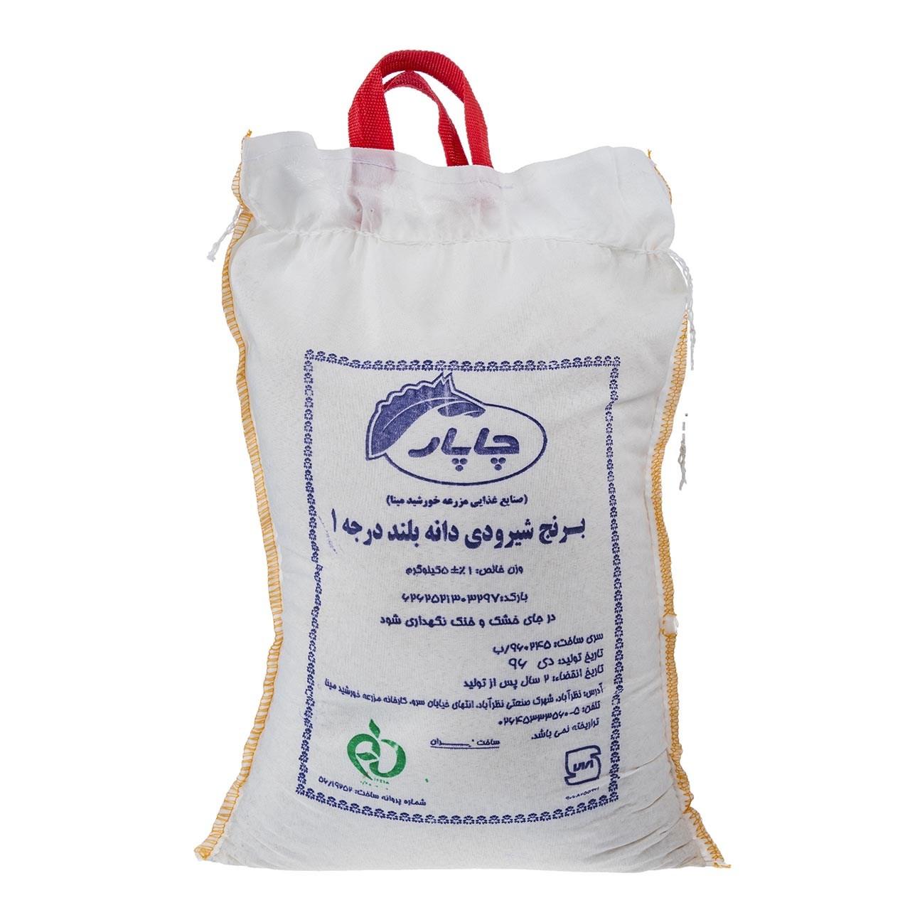 خرید                      برنج شیرودی چاپار مقدار 5 کیلو گرمی
