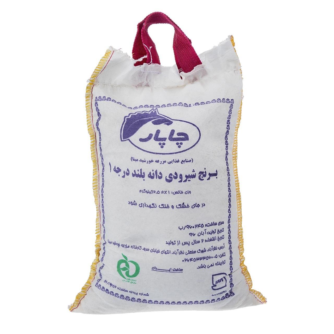 خرید                      برنج شیرودی چاپار مقدار 2.5 کیلو گرم