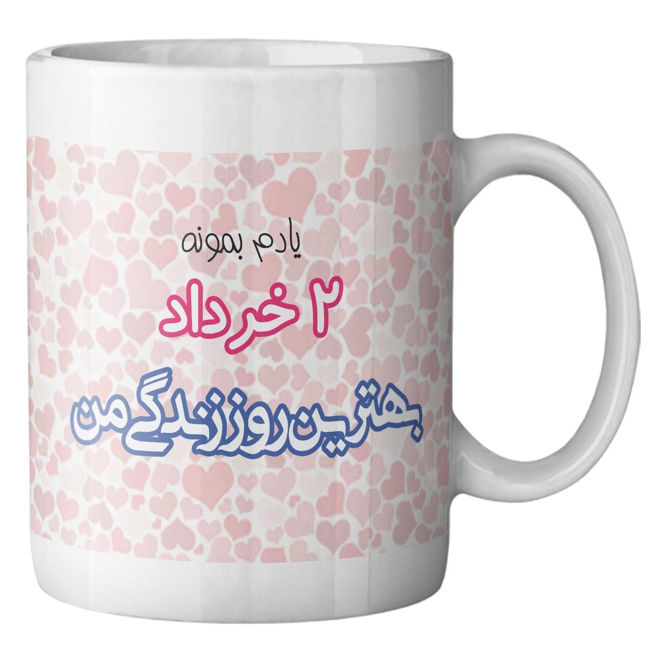 ماگ ماگستان مدل 2 خرداد