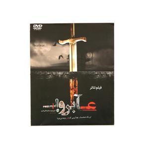 فیلم تئاتر عآبرو اثر عباس ممیززاده