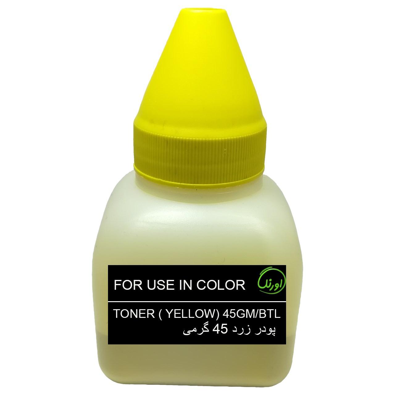 قیمت                      پودر شارژ زرد 45 گرمی اورنگ مدل universal