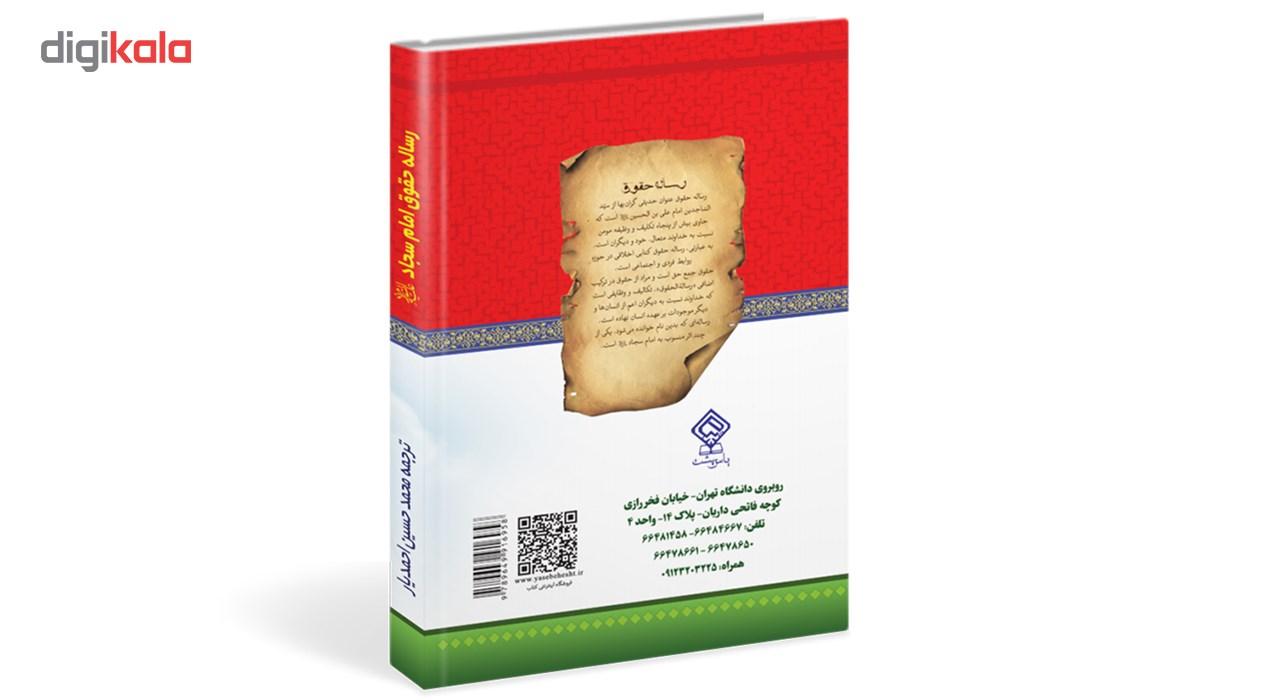 خرید                      رساله حقوق امام سجاد علیه السلام اثر محمد حسین احمدیار