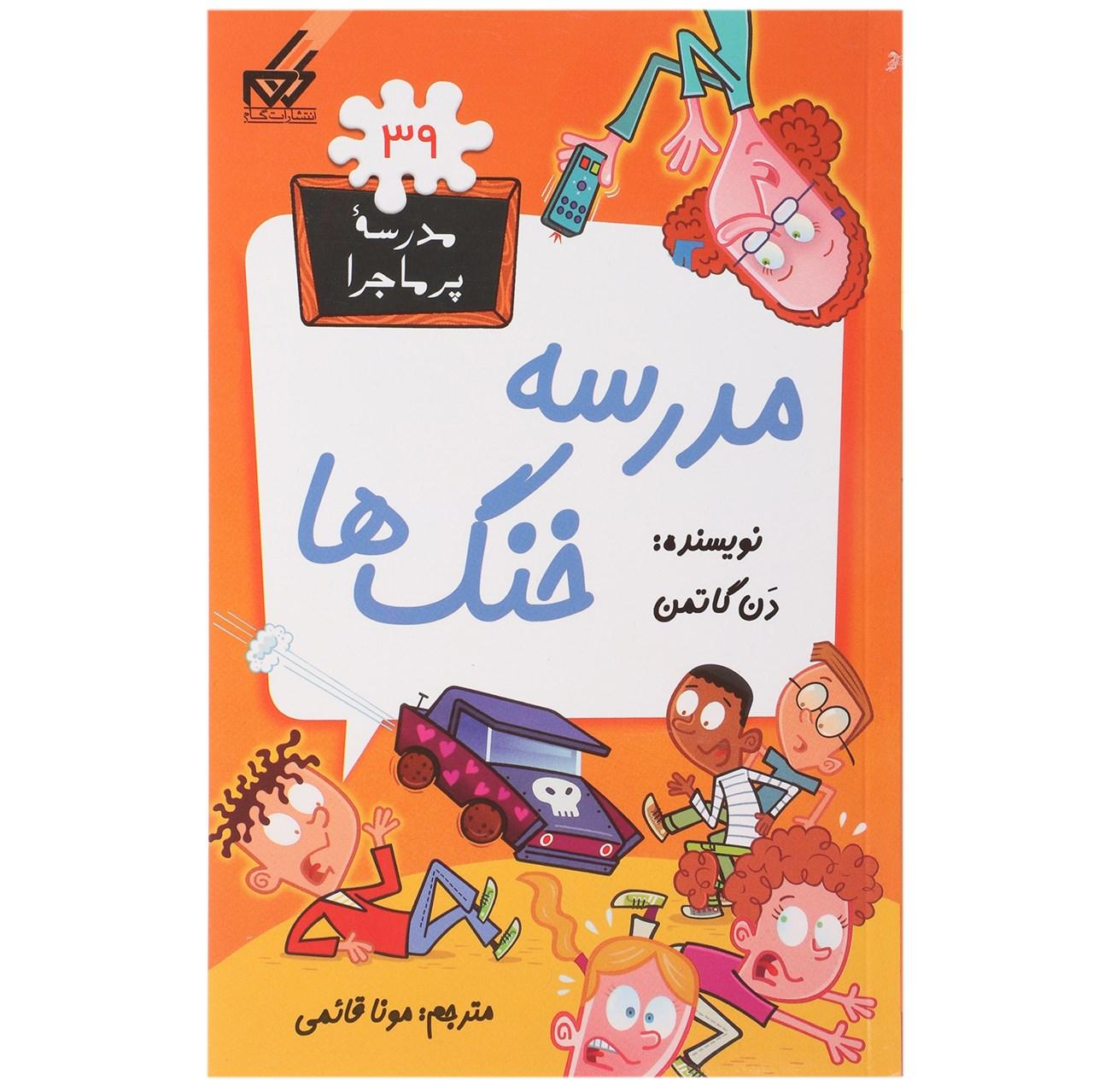 خرید                      کتاب مدرسه پرماجرا 39 مدرسه خنگ ها اثر دن گاتمن