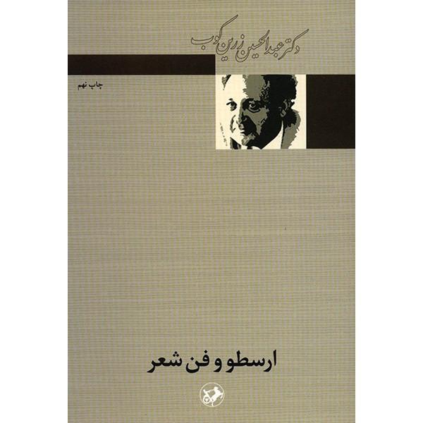 ارسطو و فن شعر اثر عبدالحسین زرین کوب