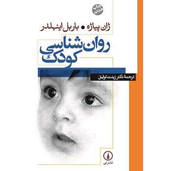 کتاب روان شناسی کودک اثر ژان پیاژه