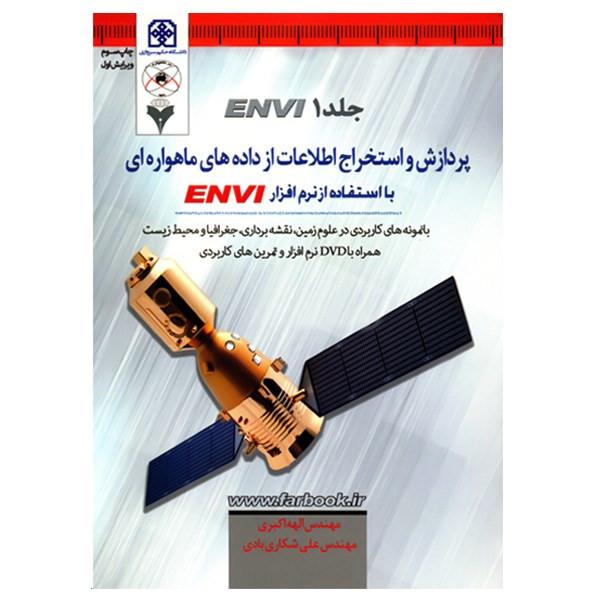 کتاب پردازش و استخراج اطلاعات از داده های ماهواره ای اثر الهه اکبری  - جلد 1