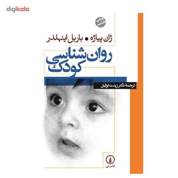 کتاب روان شناسی کودک اثر ژان پیاژه main 1 1