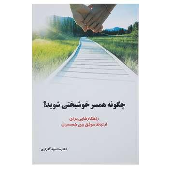 کتاب چگونه همسر خوشبختی شوید اثر محمود گلزاری