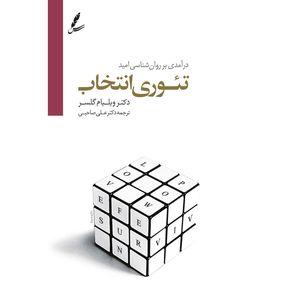 کتاب صوتی تئوری انتخاب اثر ویلیام گلسر