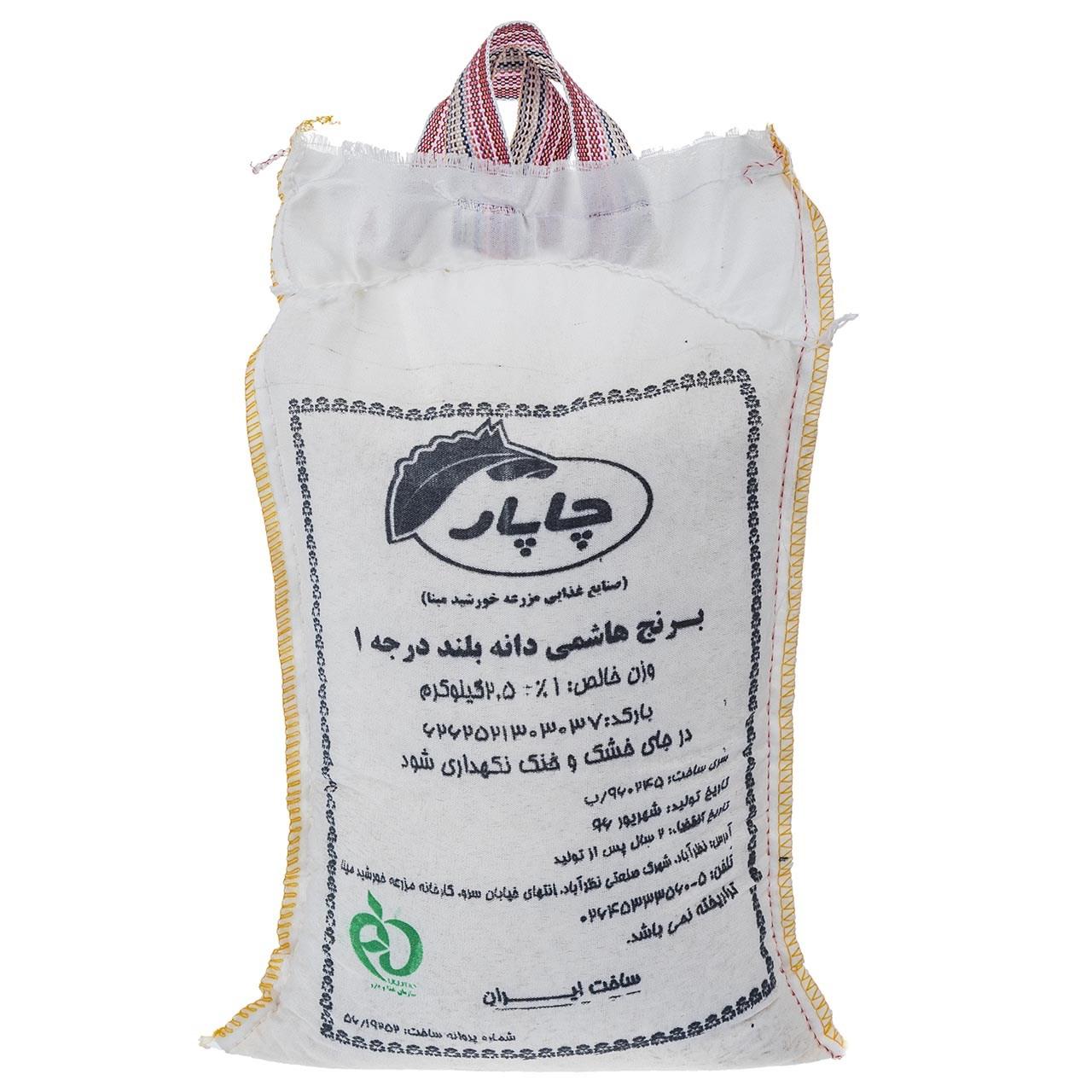 برنج هاشمی چاپار مقدار 2.5 کیلوگرم