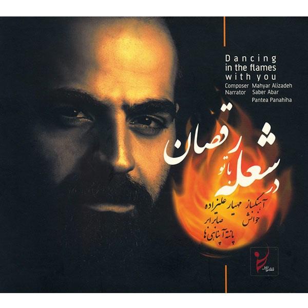 آلبوم موسیقی در شعله با تو رقصان اثر مهیار علیزاده