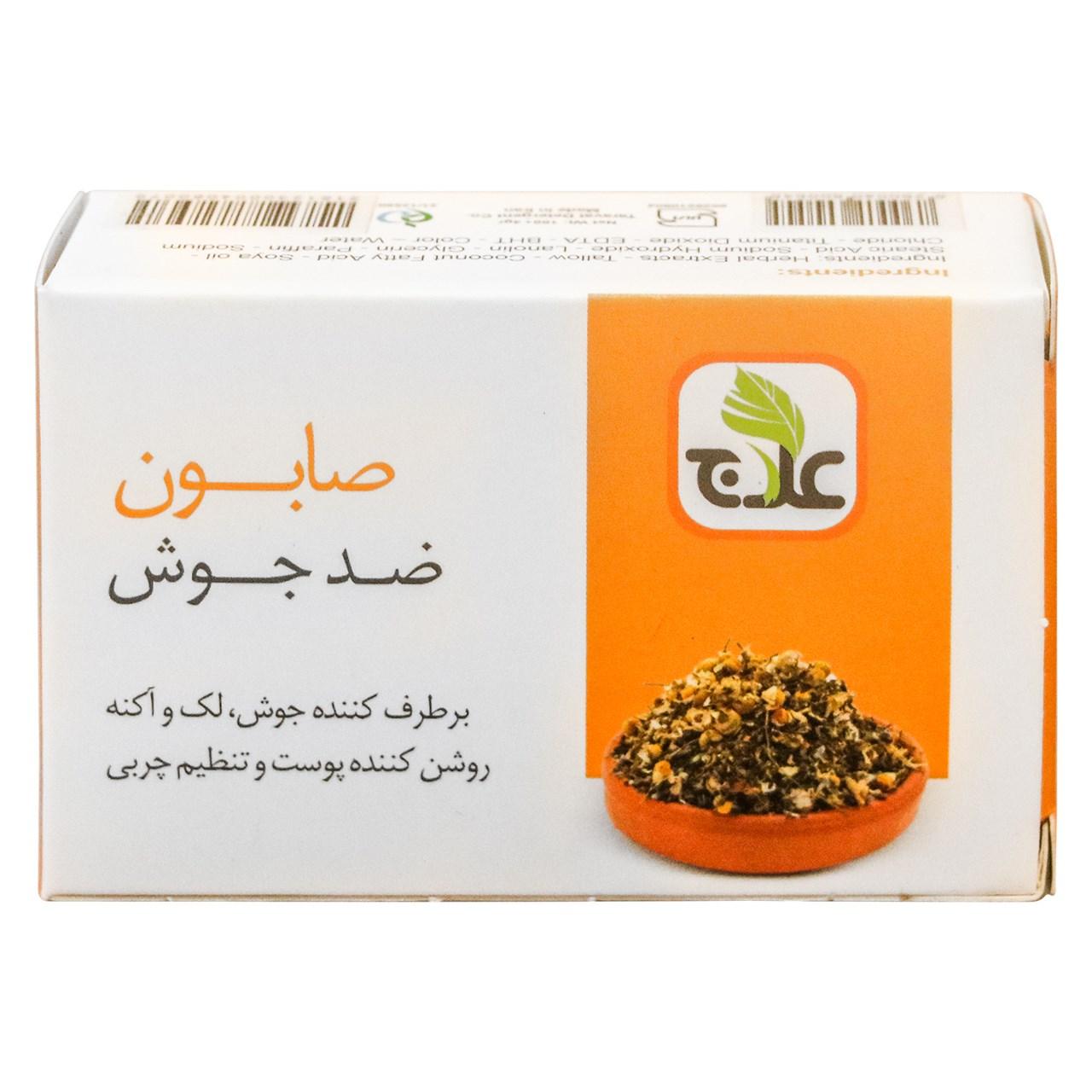 قیمت صابون ضد جوش علاج مقدار 100 گرم
