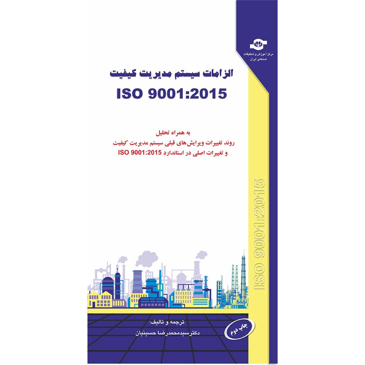 خرید                      کتاب الزامات سیستم مدیریت کیفیت ISO 9001-2015 ترجمه  محمد رضا حسینیان