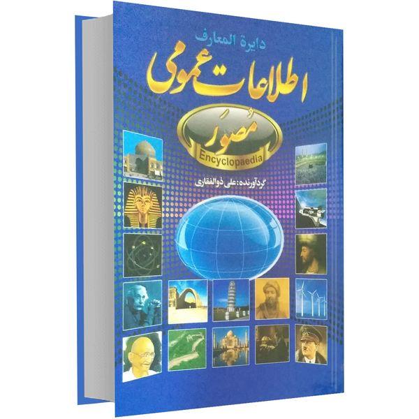 کتاب دایرة المعارف اطلاعات عمومی اثر علی ذوالفقاری