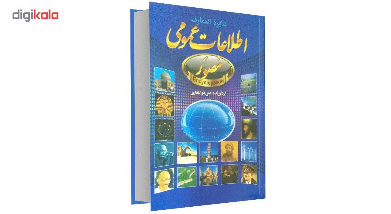 کتاب دایرة المعارف اطلاعات عمومی اثر علی ذوالفقاری main 1 1