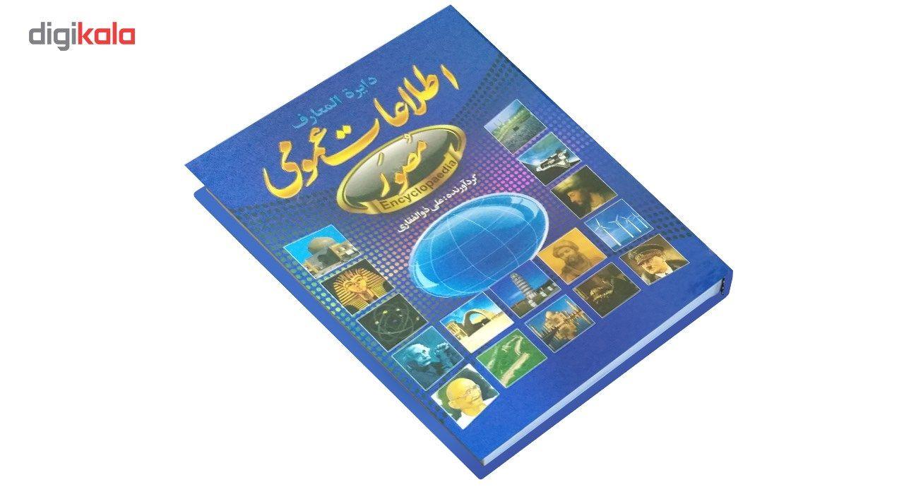 کتاب دایرة المعارف اطلاعات عمومی اثر علی ذوالفقاری main 1 3