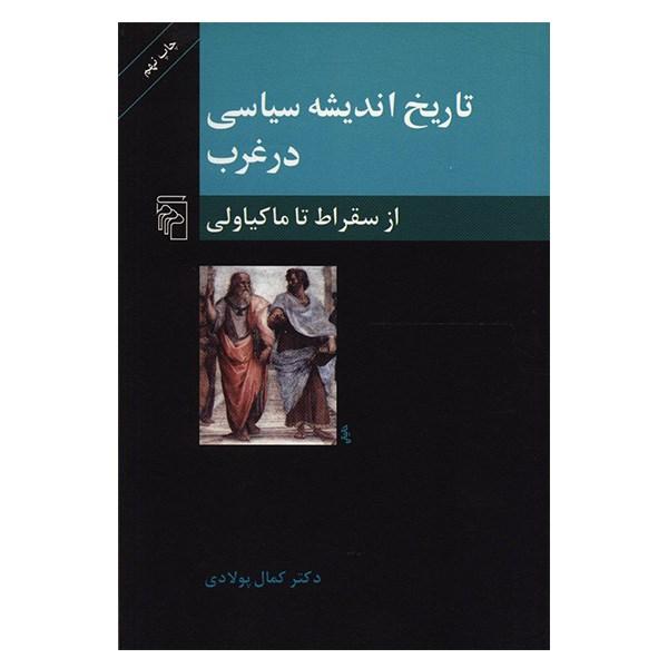 کتاب تاریخ اندیشه سیاسی در غرب، از سقراط تا ماکیاولی اثر کمال پولادی