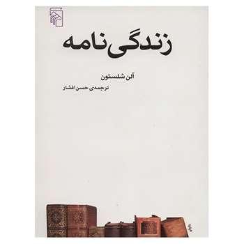 کتاب زندگی نامه اثر آلن شلستون