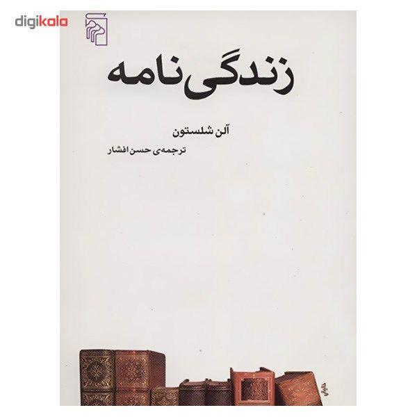 کتاب زندگی نامه اثر آلن شلستون main 1 1