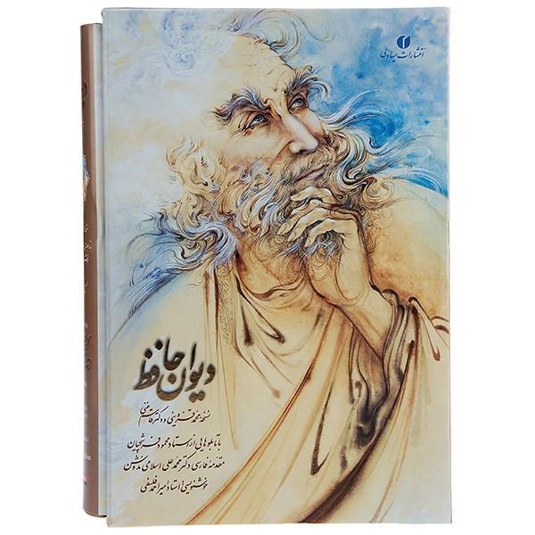 کتاب دیوان حافظ نسخه محمد قزوینی و قاسم غنی