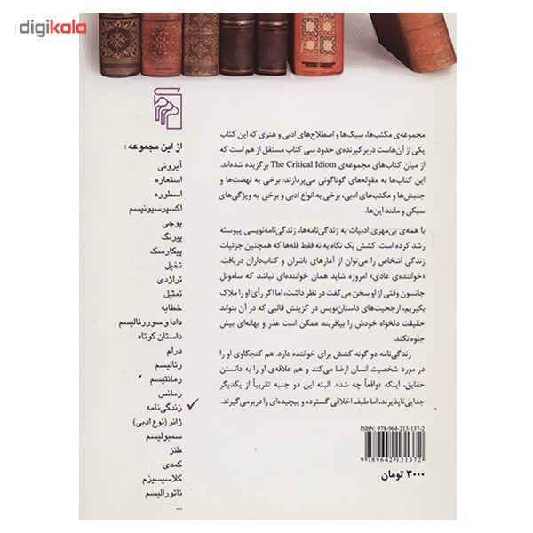 کتاب زندگی نامه اثر آلن شلستون main 1 2