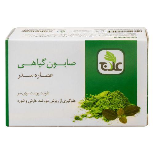 صابون گیاهی علاج مدل عصاره صدر مقدار 100 گرم