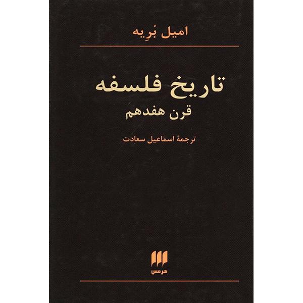 خرید                      کتاب تاریخ فلسفه قرن هفدهم اثر امیل بریه