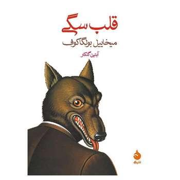 کتاب قلب سگی اثر میخاییل بولگاکوف