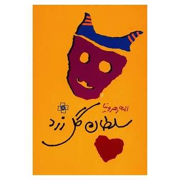 کتاب سلطان گل زرد اثر الهه رهرونیا