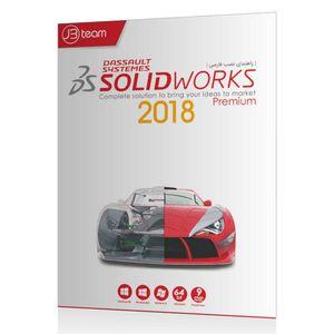 مجموعه نرم افزاری Solid Works 2018  جی بی