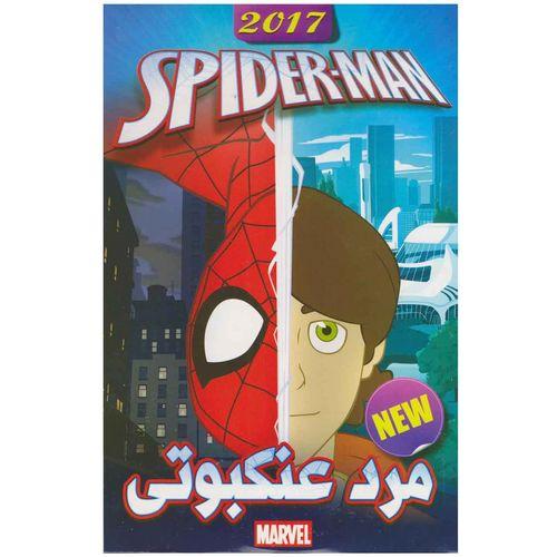 انیمیشن مرد عنکبوتی اثر سام ریمی