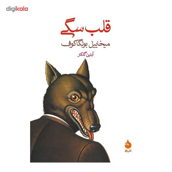 خرید                      کتاب قلب سگی اثر میخاییل بولگاکوف