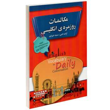 کتاب مکالمات روزمره انگلیسی اثر آزاده کتبی