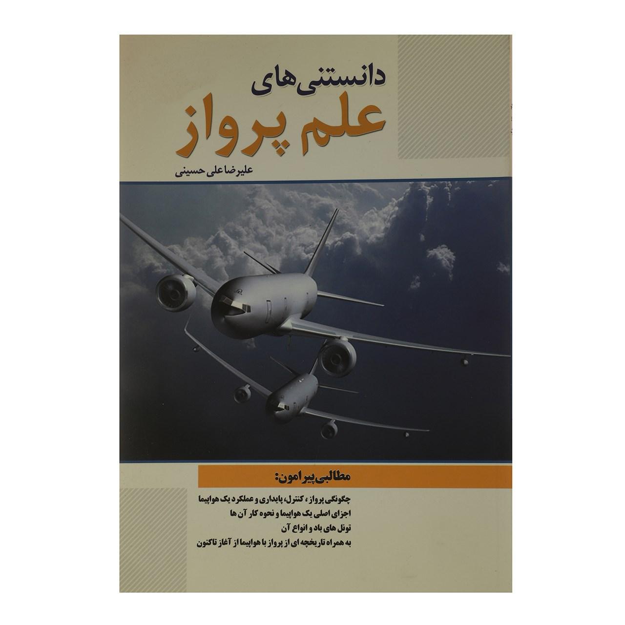 خرید                      کتاب دانستنی های علم پرواز اثر علیرضا علی حسینی
