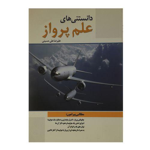 کتاب دانستنی های علم پرواز اثر علیرضا علی حسینی