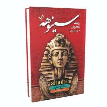 کتاب سینوهه پزشک مخصوص فرعون اثر میکا والتاری انتشارات ندای معاصر