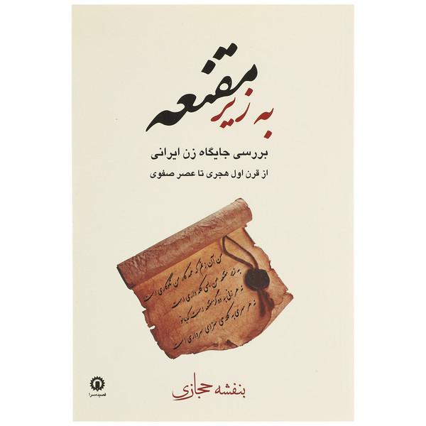 کتاب به زیر مقنعه اثر بنفشه حجازی