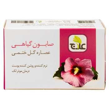 صابون گیاهی علاج مدل عصاره گل ختمی مقدار 100 گرم