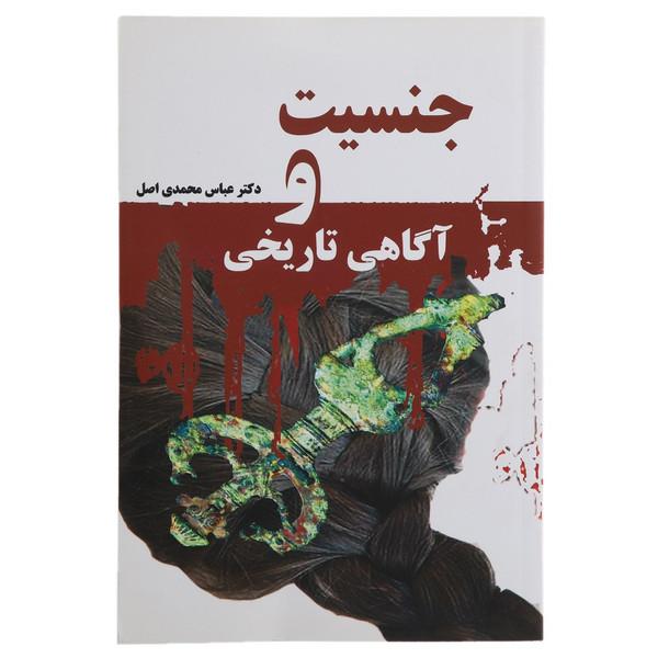 کتاب جنسیت و آگاهی تاریخی اثر عباس محمدی اصل
