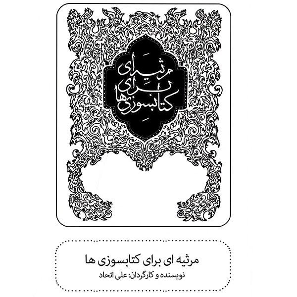 فیلم تئاتر مرثیه ای برای کتابسوزی ها اثر علی اتحاد