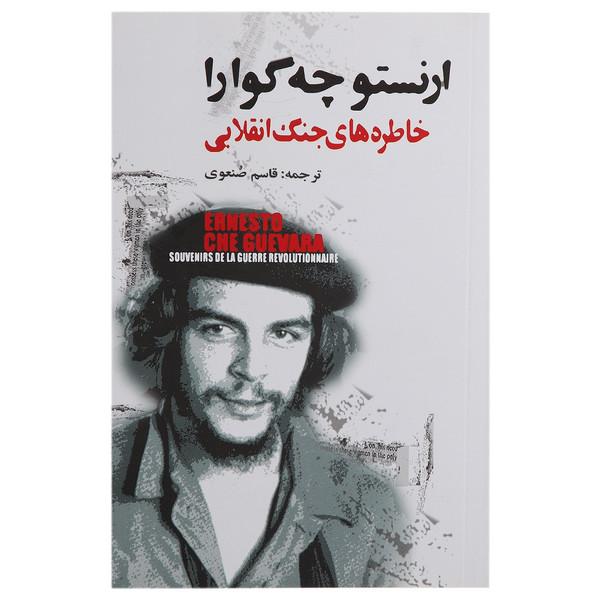 کتاب خاطره های جنگ انقلابی اثر ارنستو چه گوارا
