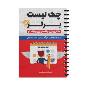 دفتر برنامه ریزی انتشارات سخنوران مدل Daily Planner