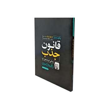 کتاب قانون جذب اثر راندا برن نشر آستان مهر